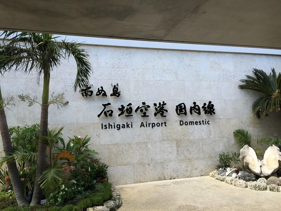 石垣空港 (4).jpg